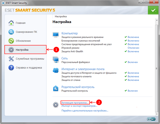Пароль Eset Smart Security